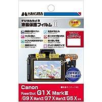HAKUBA デジタルカメラ液晶保護フィルムMarkII Canon PowerShot G1X MarkIII / G9X MarkII /G7X Mark / G5X専用 DGF2-CAG1XM3