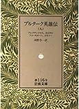 プルターク英雄伝 9 アレクサンドロス,カエサル,フォーキオーン,小カトー (岩波文庫 赤 116-9)