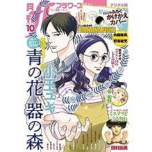 月刊flowers 2018年10月号(2018年8月28日発売) [雑誌]