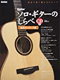 ソロ・ギターのしらべ 感涙のバラード篇 (CD付) 画像