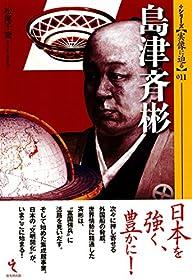 島津斉彬 (シリーズ・実像に迫る11)