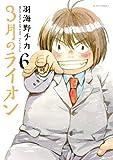 3月のライオン 6 (ヤングアニマルコミックス)
