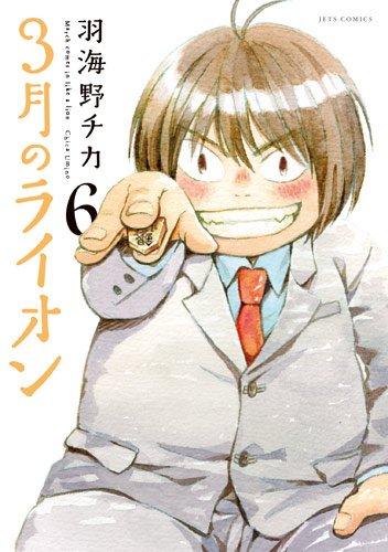 3月のライオン 6 (ヤングアニマルコミックス)の詳細を見る
