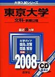 東京大学(文科-前期日程) (大学入試シリーズ 36)