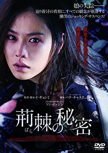 荊棘の秘密 [DVD]