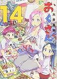 おくさん 14 (ヤングキングコミックス)