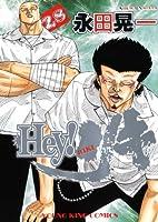Hey!リキ 28 (ヤングキングコミックス)