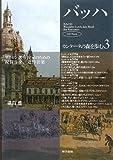 バッハ・カンタータの森を歩む3 ザクセン選帝侯家のための祝賀音楽/追悼音楽(CD Book)