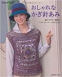 おしゃれなかぎ針あみ―編みやすくて素敵なベスト、セーター、小もの、etc (Let's Knit series)