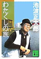 わたくしの旅 (講談社文庫)