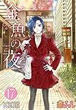 金魚の夜(フルカラー) 17 (恋するソワレ)