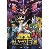 聖闘士星矢 冥王 ハーデス十二宮編(7) [DVD]