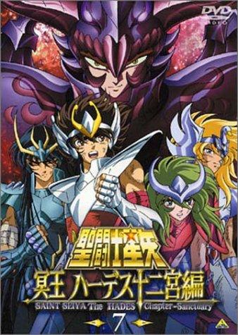 聖闘士星矢 冥王 ハーデス十二宮編(7) [DVD]の詳細を見る