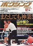 ボクシングマガジン 2013年 12月号 [雑誌]