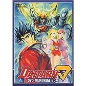 無敵鋼人ダイターン3 DVDメモリアルボックス1