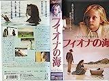 フィオナの海【字幕版】 [VHS]