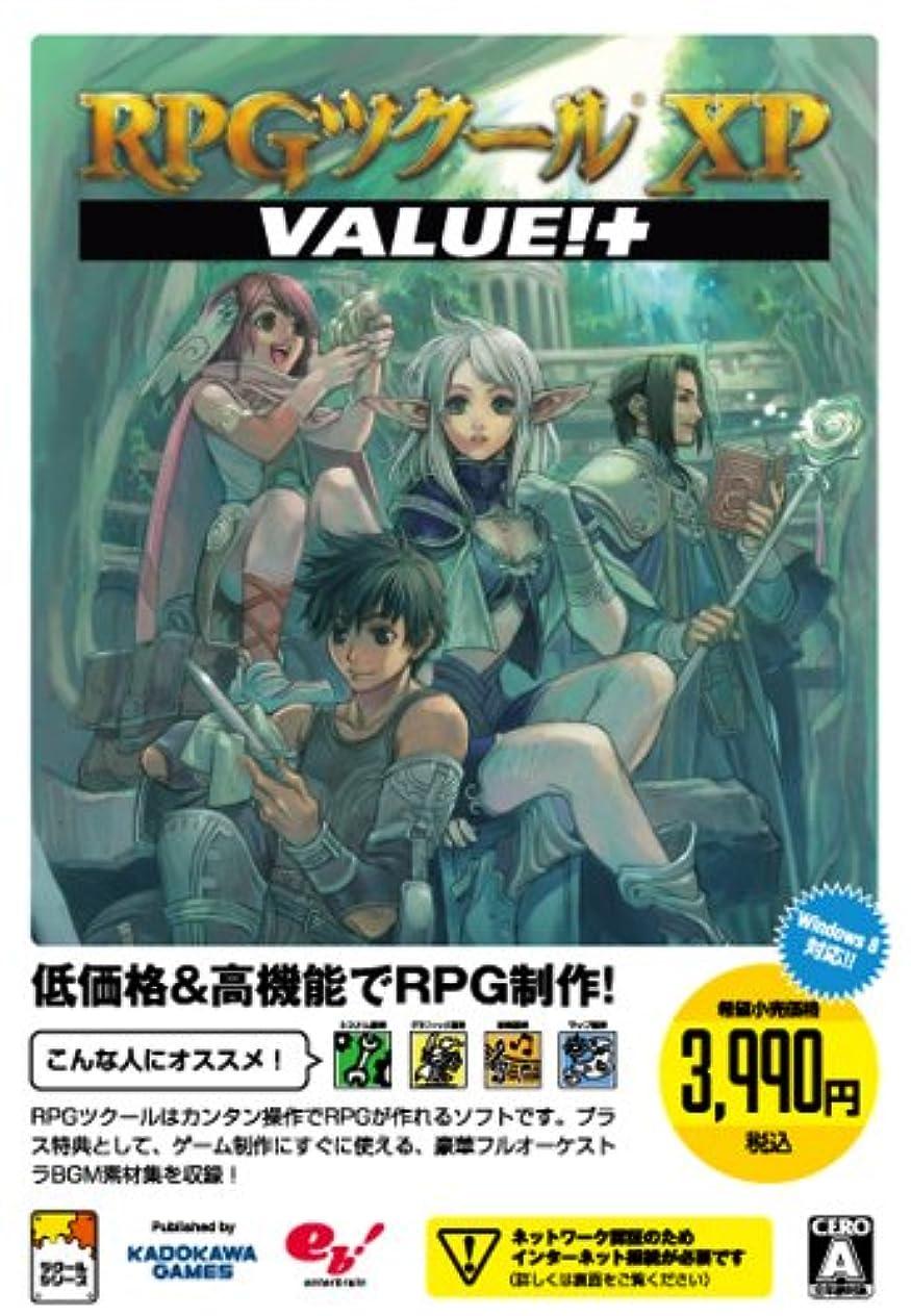 最大限オリエンタル雹RPGツクールXP VALUE!+ [ダウンロード]