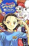 焼きたて!!ジャぱん (11) (少年サンデーコミックス)