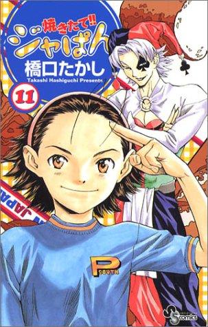 焼きたて!!ジャぱん (11) (少年サンデーコミックス)の詳細を見る