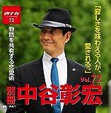 別冊・中谷彰宏72「寂しさを味わえる人が、愛される。」――物語を共有する恋愛術