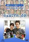 韓国TVドラマ傑作シリーズ MBCベスト劇場 VOL.2 「お元気ですか、青春」[DVD]