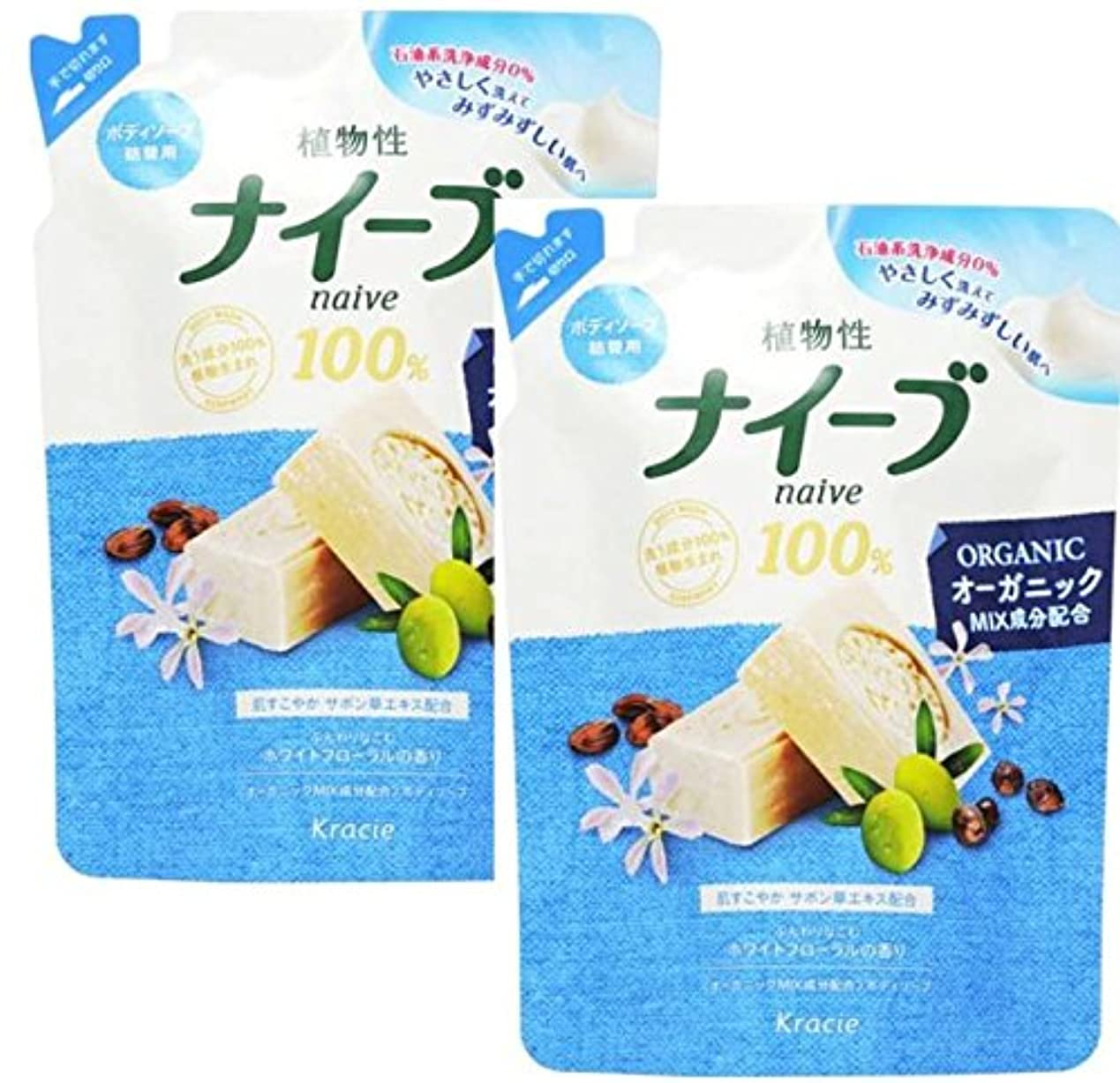 と専門補体ナイーブ ボディソープ サボン草エキス配合 詰替用 400ml / ホワイトフローラルの香り 【2点セット】