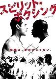 スピリット・ボクシング[DVD]