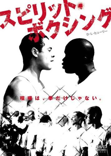 スピリット・ボクシング [DVD]の詳細を見る