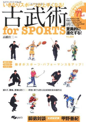 DVD付 古武術for SPORTS いきなりスポーツが上手くなる! (よくわかるDVD+BOOK SJテクニックシリーズ)の詳細を見る