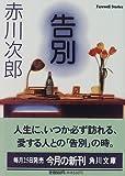 告別 (角川ホラー文庫)