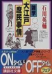雑学「大江戸庶民事情」 (講談社文庫)