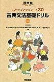 ステップアップノート30古典文法基礎ドリル (河合塾シリーズ) 画像