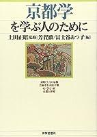 京都学を学ぶ人のために