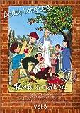 私のあしながおじさん(5)[DVD]
