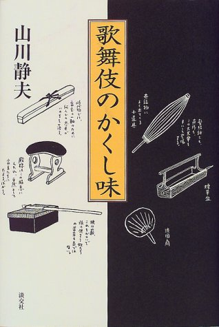 歌舞伎のかくし味の詳細を見る