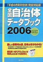 全国自治体データブック〈2006〉―「平成の市町村合併」完全対応版