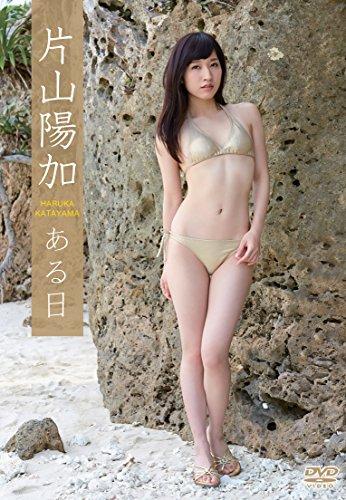 片山陽加(アイドル)