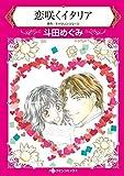 恋咲くイタリア (ハーレクインコミックス)