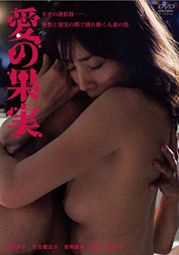 愛の果実 スペシャル・プライス[DVD]