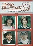 ポケットモーニング娘。〈Vol.1〉石川梨華・吉澤ひとみ・辻希美・加護亜依
