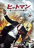 ヒットマン:エージェント47[DVD]