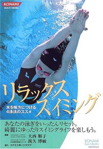 リラックス スイミング―水を味方につける4泳法のススメ (KONAMI Sports Books)の詳細を見る
