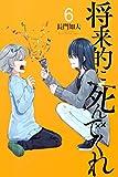 将来的に死んでくれ(6) (週刊少年マガジンコミックス)