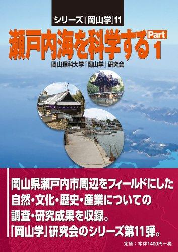 瀬戸内海を科学するPart.1 (シリーズ『岡山学』)