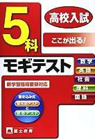 高校入試5科モギテスト