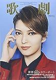 歌劇 2016年 01 月号 [雑誌]
