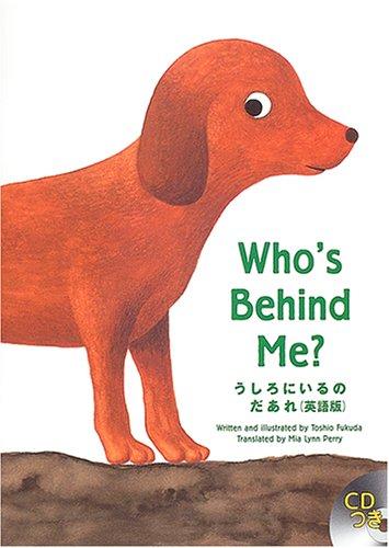 Who's Behind Me?  うしろにいるのだあれ―英語版    R.I.C. story chestの詳細を見る