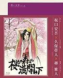 青い文学シリーズ 桜の森の満開の下[Blu-ray/ブルーレイ]