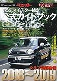 くるまマイスター検定公式ガイドブック クルマ情報自慢2018~2019 (別冊ベストカー)