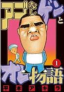 アゴなしゲンとオレ物語(1) (ヤングマガジンコミックス)